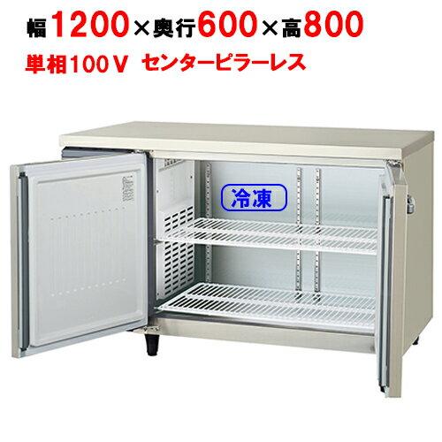 福島工業 横型冷凍庫 YRC-122FM2-F W1200×D600×H800 【送料無料】【業務用/新品】
