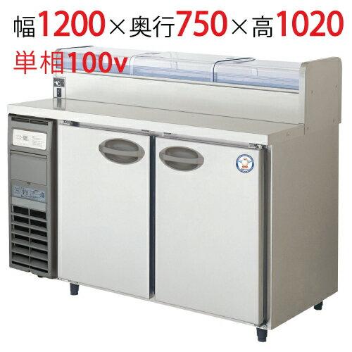 福島工業 横型ネタケース付コールドテーブル冷蔵庫 YRW-120RM2-NCF W1200×D750×H1020 【送料無料】【業務用/新品】