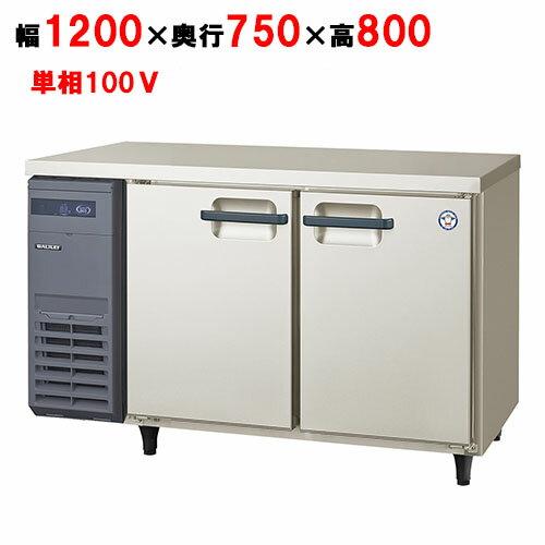 福島工業 横型冷蔵庫 YRW-120RM2 W1200×D750×H800 【送料無料】【業務用/新品】