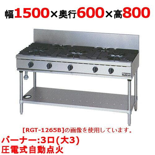 ガステーブル 【マルゼン】 3口 RGT-1563C(旧型式:RGT-1563B) W1500×D600×H800mm 【送料無料】【業務用】