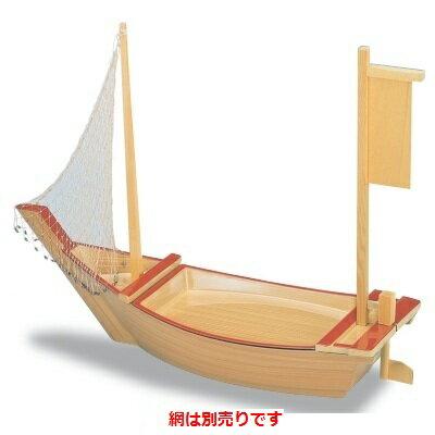 船型盛器 【2尺3寸盛込舟 白木(網別売)】 幅680 奥行238 高さ210 【業務用】【グループI】