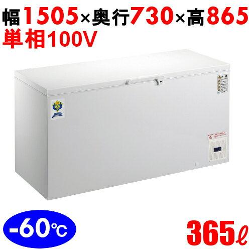 超低温フリーザー OF-400 冷凍庫 幅1505mm×奥行730mm×高さ865mm【送料無料】