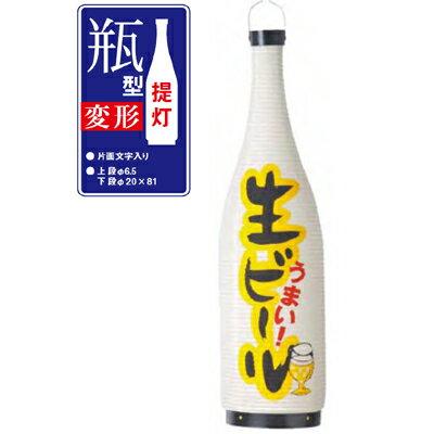 提灯 (ちょうちん) 一升瓶型 生ビール 【業務用】【送料別】