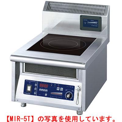 ニチワ IH調理器(卓上型)1連 MIR-3T W450×D600×H300mm 【送料無料】【業務用】