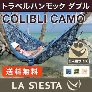 【即納】ラシエスタ トラベルハンモック コリブリ カモ ダブルサイズ【CLH20-C】La Siesta COLIBRI CAMO【正規品】グランピング