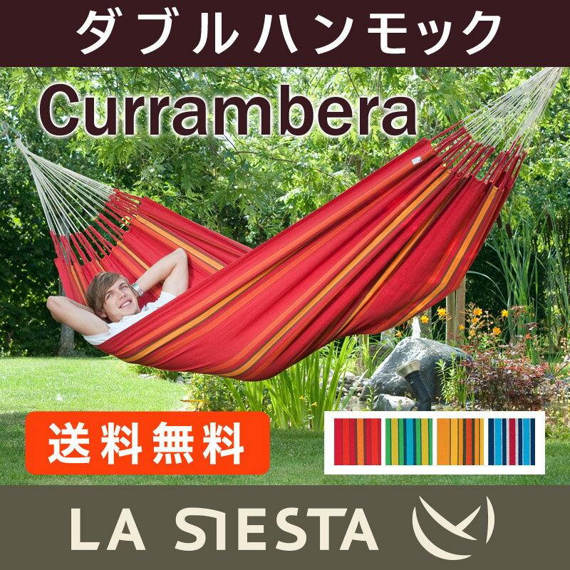 【即納】ラシエスタ ハンモック クランベラ ダブルサイズ【CUH16】La Siesta CURRAMBERA 室内【90日保証】【正規品】グランピング