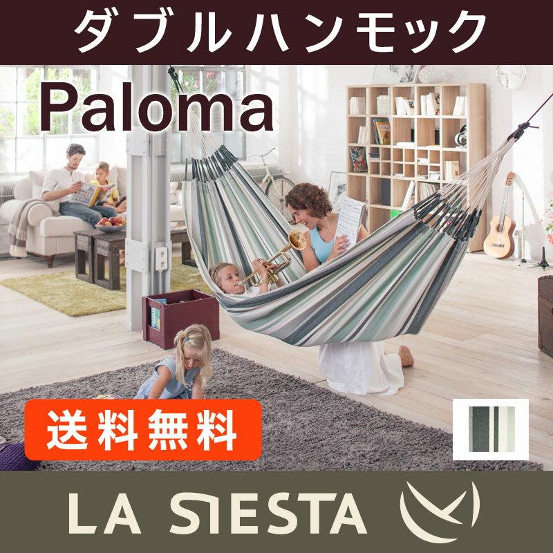 【即納】ラシエスタ ハンモック パロマ ダブルサイズ【PAH16】La Siesta PALOMA 室内【90日保証】【正規品】グランピング 新築 リフォーム インテリア イエナカ リノベーション