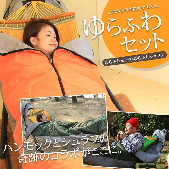 クリスマス ラッピングできます ゆらふわモックロング&専用シュラフセット 寝袋利用OK 自立式ハンモック ハンモックはハンモック屋で