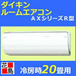 【期間限定ポイント2倍】★【ダイキン】ルームエアコン AXシリーズ R型 サーキュレーション気流+快適自動運転でお部屋全体をムラなく快適に S63RTAXP (V)冷房時:20畳程度