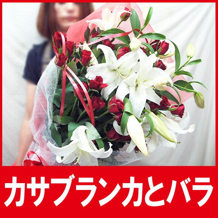 カサブランカとバラの花束 誕生日 送料無料 花 花束 あす楽 発表会