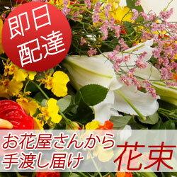 【花】フラワーコンシェルジュが厳選した花屋のお祝い花束 45000円 即日配達 送料無料【あす楽】【楽ギフ_メッセ入力】【楽ギフ_包装】