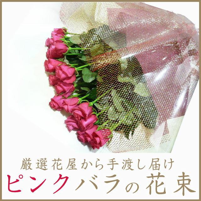 ピンクバラの花束 無料ラッピング、メッセージカード付き 【楽ギフ_メッセ入力】【楽ギフ_包装】