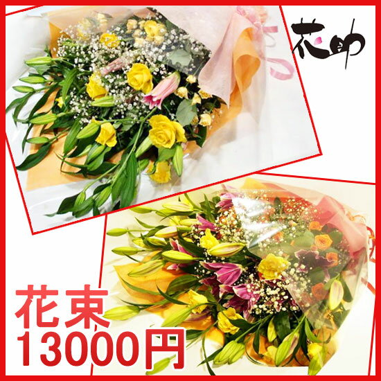 【花】フラワーコンシェルジュが厳選した花屋のお祝い花束 13000円 即日配達 送料無料【あす楽】【楽ギフ_メッセ入力】【楽ギフ_包装】