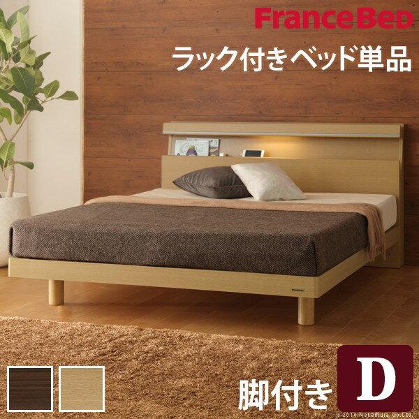 フランスベッド ダブル フレーム ライト・棚付きベッド 〔ジェラルド〕 レッグタイプ ダブル ベッドフレームのみ 脚付き 木製 国産 日本製 宮付き コンセント ベッドライト