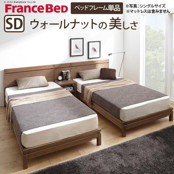 フランスベッド セミダブル フレーム ウォールナット天然木 フラットヘッドボード〔オースティン〕 セミダブル ベッドフレームのみ 脚付き 木製