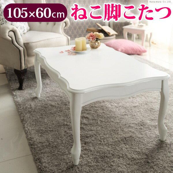 こたつ 猫脚 長方形 ねこ脚こたつテーブル 〔フローラ〕 105x60cm 継ぎ脚 白 ホワイト テーブル おしゃれ エレガント ガーリー 姫系 フレンチカントリー 洋こたつ 可愛い 暖房器具
