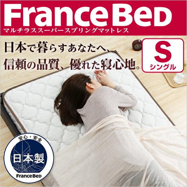 【送料無料】フランスベッド製【マルチラススーパースプリングマットレス】(シングル用)