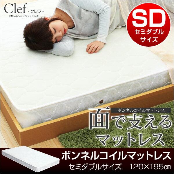 【送料無料】ボンネルコイルスプリングマットレス【-Clef-クレフ】(セミダブル用)