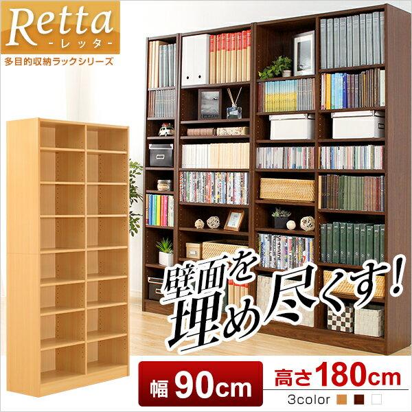【送料無料】多目的ラック、マガジンラック(幅90cm)オシャレで大容量な収納本棚、CDやDVDラックにも Retta-レッタ-