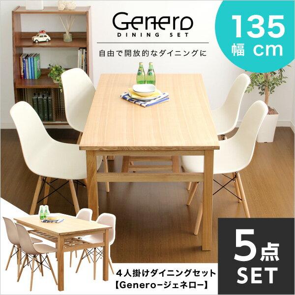 【送料無料】ダイニングセット【Genero-ジェネロ-】(5点セット)