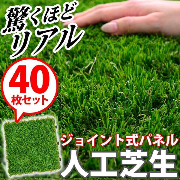 【送料無料】人工芝生ジョイントマット【40枚セット】(30×30cm)(ベランダマット・バルコニータイル)