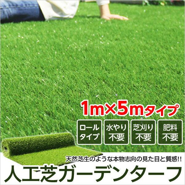 【送料無料】人工芝ガーデンターフ【ARTY-アーティ-】(1x5mロールタイプ)