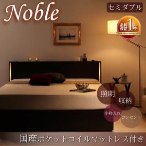 モダンライト・コンセント付き収納ベッド【Noble】ノーブル】【国産ポケットコイルマットレス付き】セミダブル