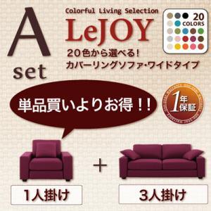 【Colorful Living Selection LeJOY】リジョイシリーズ:20色から選べる!カバーリングソファ・ワイドタイプ  【Aセット】1人掛け+3人掛け