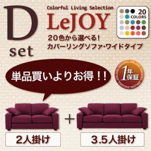 【Colorful Living Selection LeJOY】リジョイシリーズ:20色から選べる!カバーリングソファ・ワイドタイプ  【Dセット】2人掛け+3.5人掛け