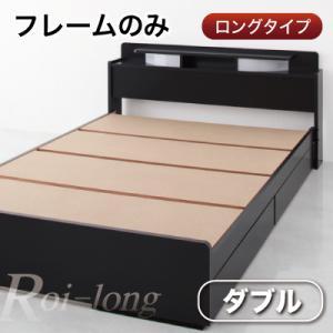 棚・照明付き収納ベッド【Roi-long】ロイ・ロング【フレームのみ】ダブル