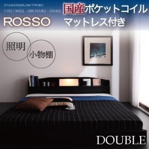 照明・棚付きフロアベッド【ROSSO】ロッソ【国産ポケットコイルマットレス付き】ダブル