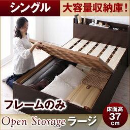 シンプルデザイン大容量収納庫付きすのこベッド【Open Storage】オープンストレージ・ラージ【フレームのみ】シングル
