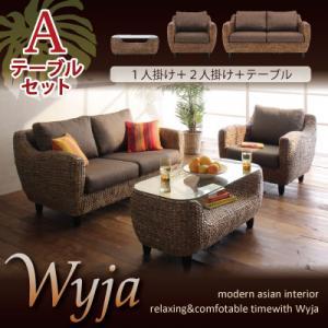 ウォーターヒヤシンスシリーズ 【Wyja】ウィージャ テーブルAセット「1P+2P+テーブル」