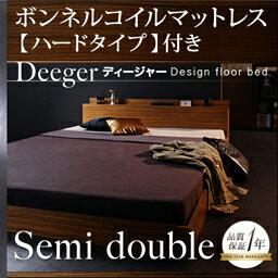 棚・コンセント付きフロアベッド【Deeger】ディージャー 【ボンネル:ハード付き】 セミダブル