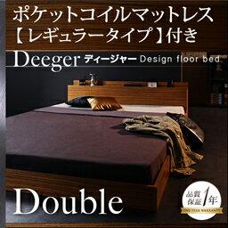 棚・コンセント付きフロアベッド【Deeger】ディージャー 【ポケット:レギュラー付き】 ダブル