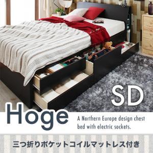 コンセント付き北欧モダンデザインチェストベッド【Hoge】ホーグ【三つ折りポケットコイルマットレス付き】 セミダブル