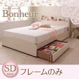 フレンチカントリーデザインのコンセント付き収納ベッド【Bonheur】ボヌール フレームのみ セミダブル
