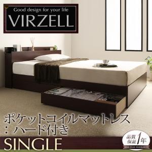 棚・コンセント付き収納ベッド【virzell】ヴィーゼル【ポケットコイルマットレス:ハード付き】シングル