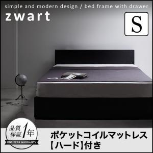 シンプルモダンデザイン・収納ベッド 【ZWART】ゼワート 【ポケットコイルマットレス:ハード付き】 シングル