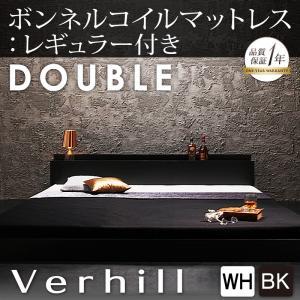棚・コンセント付きフロアベッド【Verhill】ヴェーヒル 【ボンネルコイルマットレス:レギュラー付き】 ダブル