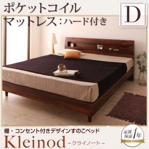 棚・コンセント付きデザインすのこベッド 【Kleinod】クライノート 【ポケットコイルマットレス:ハード付き】ダブル