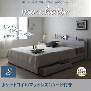 棚・コンセント付き収納ベッド【ma chatte】マシェット【ポケットコイルマットレス:ハード付き】シングル