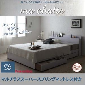 棚・コンセント付き収納ベッド【ma chatte】マシェット【マルチラススーパースプリングマットレス付き】ダブル