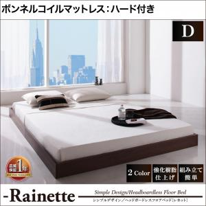 シンプルデザイン/ヘッドボードレスフロアベッド【Rainette】レネット【ボンネルコイルマットレス:ハード付き】ダブル