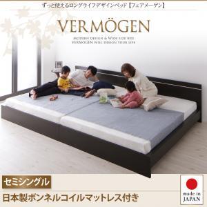 ずっと使えるロングライフデザインベッド【Vermogen】フェアメーゲン【日本製ボンネルコイルマットレス付き】セミシングル