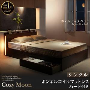 スリムモダンライト付き収納ベッド【Cozy Moon】コージームーン【ボンネルコイルマットレス:ハード付き】シングル
