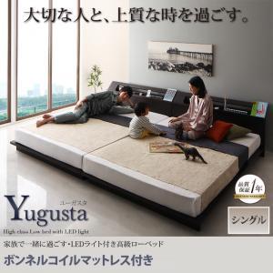 家族で一緒に過ごす・LEDライト付き高級ローベッド【Yugusta】ユーガスタ【ボンネルコイルマットレス付き】シングル