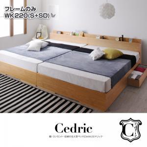 棚・コンセント・収納付き大型モダンデザインベッド【Cedric】セドリック【フレームのみ】WK220(S+SD)