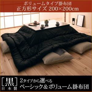 「黒」日本製2タイプから選べるベーシック&ボリュームこたつ掛布団/ボリュームタイプ正方形サイズ ※掛け布団単品
