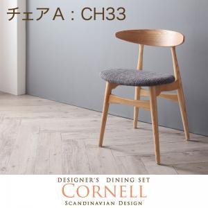 北欧デザイナーズダイニングセット【Cornell】コーネル/チェアA(CH33・1脚)
